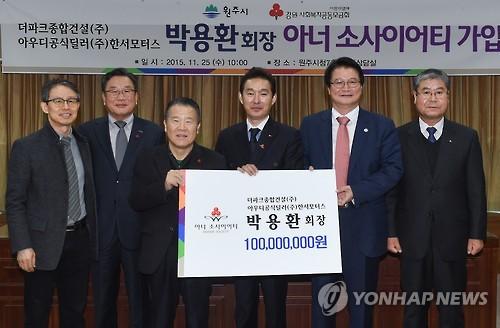 20151126_박용환더파크종합거널 회장 아너소사이어티 가입.jpg